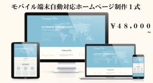 金沢市の安いホームページ作成会社といえばホームページマート