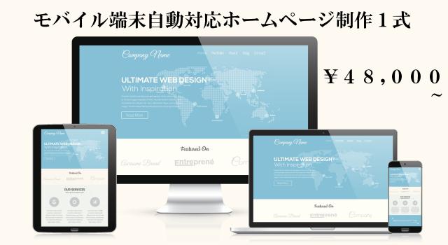 金沢市の安いホームページ制作・作成会社といえばホームページマート