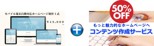 金沢市の安いホームページ制作