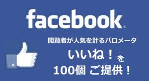 facebookサポート