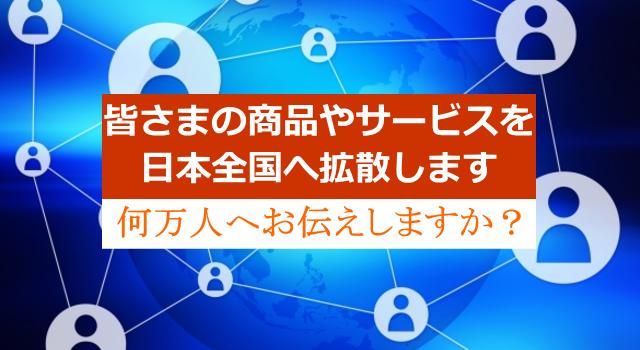 金沢市のホームページ制作会社が拡散します