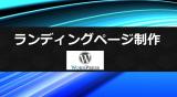ランディングページ制作も格安で承る金沢市のホームページ会社【格安で制作します】