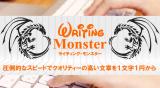 記事作成代行・コンテンツ制作【ライティング・モンスター】